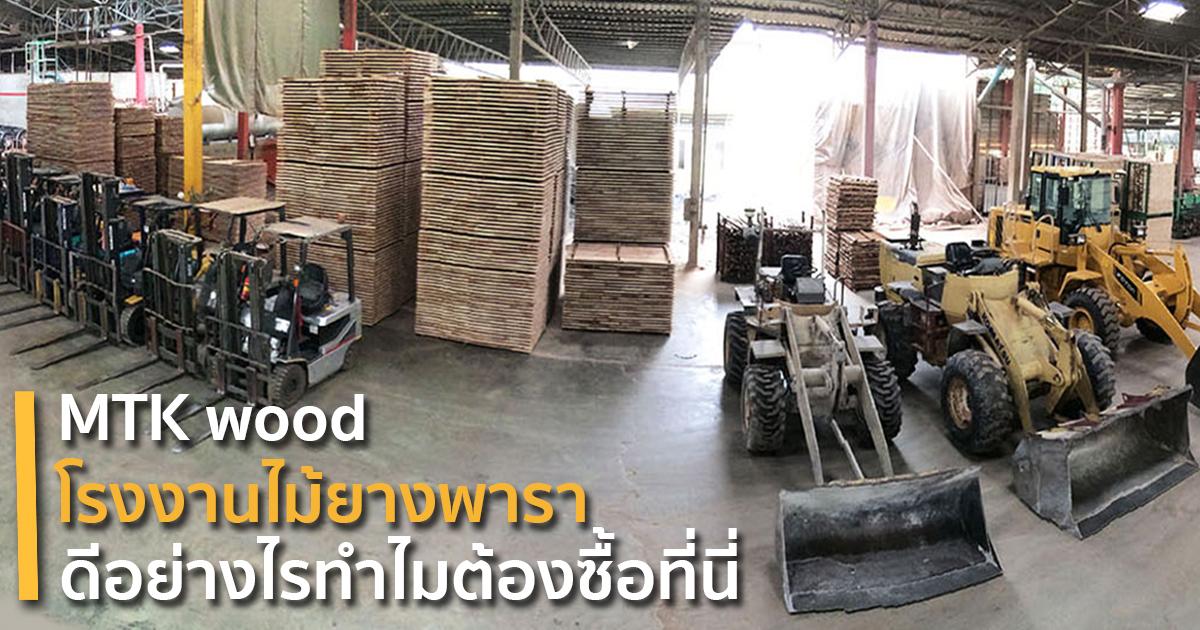 โรงงานไม้ยางพารา - ปก