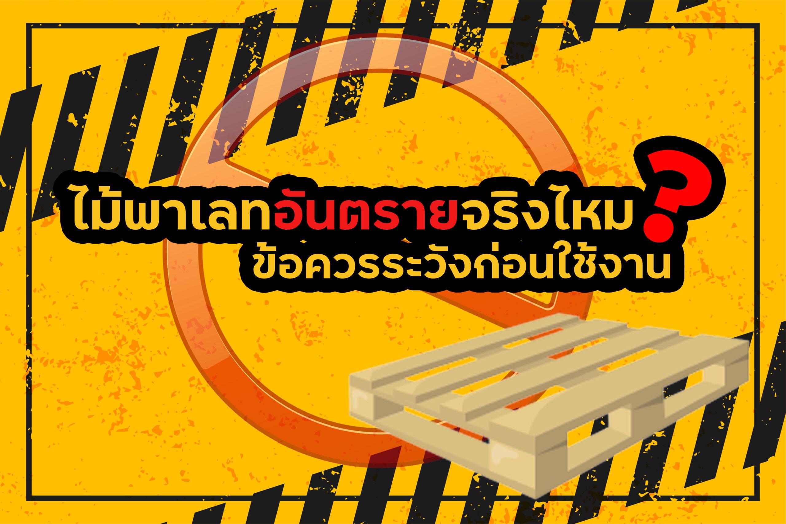 ไม้พาเลทอันตราย จริงไหม ข้อควรระวังก่อนใช้งาน ?
